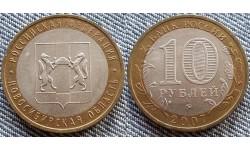 10 рублей биметалл 2007 г. Новосибирская Область