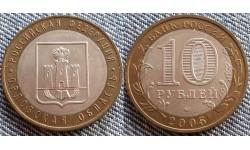 10 рублей биметалл 2005 г. Орловская Область