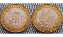 10 рублей биметалл 2014 г. Пензенская Область