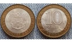 10 рублей биметалл 2007 г. Ростовская Область