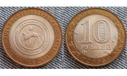 10 рублей биметалл 2006 г. Республика Саха - Якутия
