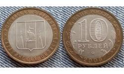 10 рублей биметалл 2006 г. Сахалинская Область