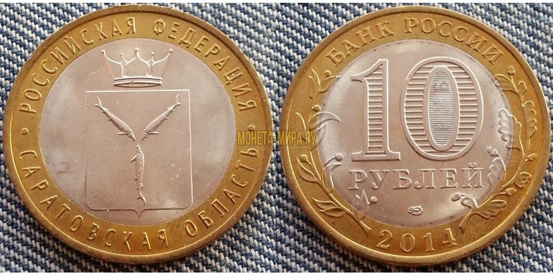 10 рублей биметалл 2014 г. Саратовская Область