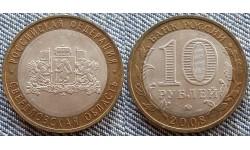 10 рублей биметалл 2008 г. Свердловская Область ММД