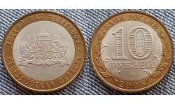 10 рублей биметалл 2008 г. Свердловская Область СПМД