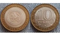 10 рублей биметалл 2005 г. Республика Татарстан