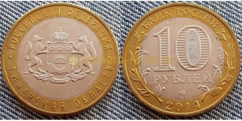 10 рублей биметалл 2014 г. Тюменская Область
