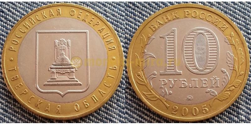 10 рублей биметалл 2005 г. Тверская Область