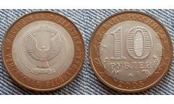 10 рублей биметалл 2008 г. Удмуртская Область ММД