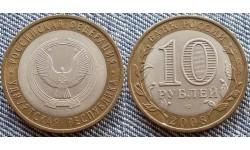 10 рублей биметалл 2008 г. Удмуртская Область СПМД