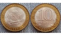10 рублей биметалл 2011 г. Воронежская Область