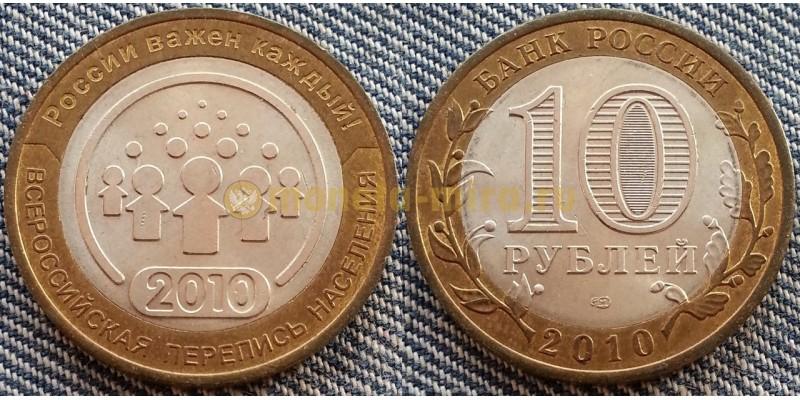 10 рублей биметалл - Всероссийская перепись населения