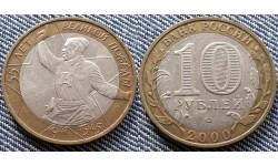 10 рублей 2000 г. 55 лет Великой Победы ММД