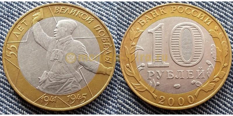 10 рублей 2000 г. 55 лет Великой Победы СПМД