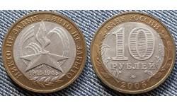 10 рублей 2005 г. 60 лет Великой Победе - ММД