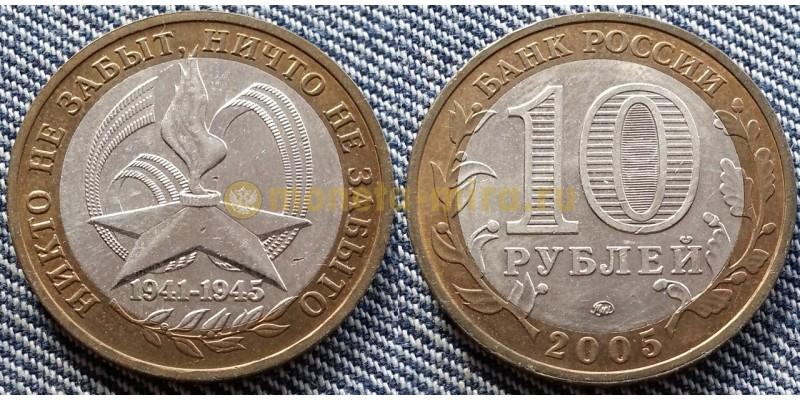 10 рублей биметалл - 60 лет Великой Победе ММД