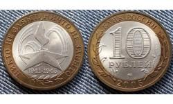 10 рублей 2005 г. 60 лет Великой Победе - СПМД