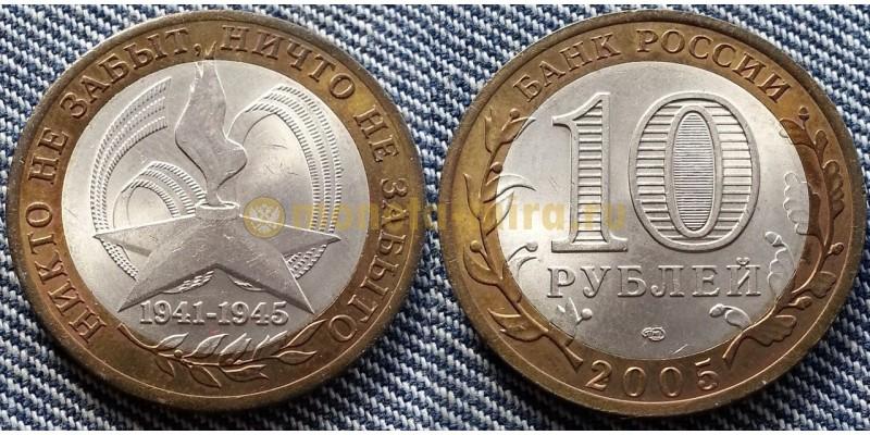10 рублей биметалл - 60 лет Великой Победе СПМД