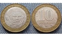 10 рублей 2001 г. посвященная полету Гагарина - ММД