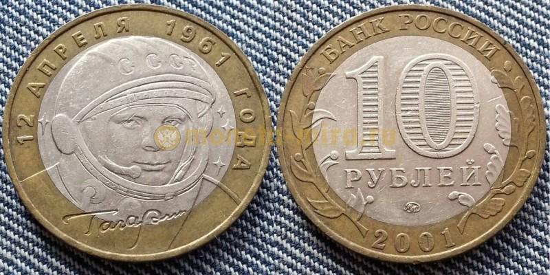 10 рублей биметалл посвященная полету Гагарина - ММД