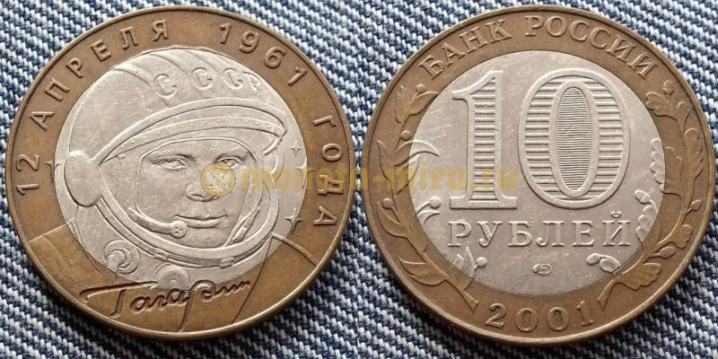 10 рублей 2001 г. посвященная полету Гагарина - СПМД