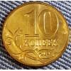 Монетный брак 10 копеек - реверс/реверс