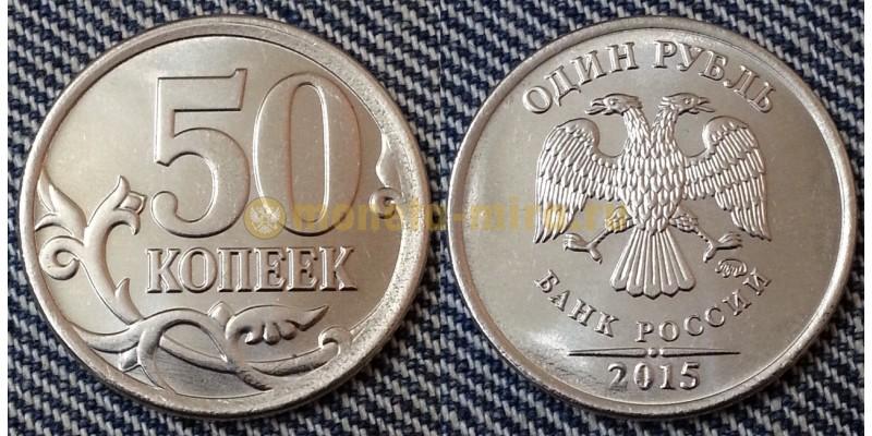 Брак МУЛ реверс 50 копеек - аверс 1 рубль 2015 года ММД