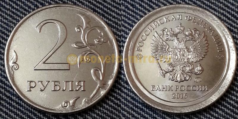 Брак МУЛ Реверс 2 рубля - аверс 1 рубль 2016 года ММД