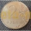Монетный брак 2 рубля - реверс/реверс