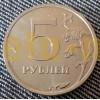 Монетный брак 5 рублей - реверс/реверс