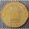 10 рублей ГВС Грозный Брак монеты  - реверс/реверс