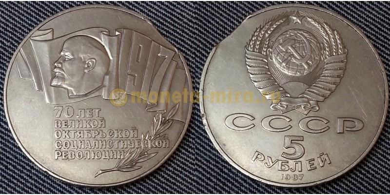 Брак 5 рублей 70 лет Октябрьской революции шайба (выкус)