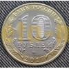 Брак монеты 10 рублей Олонец - Без гуртовой надписи