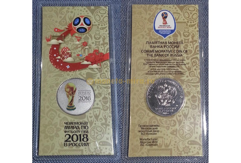 25 рублей Чемпионат мира 2018 года. Юбилейные монеты