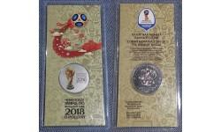 25 рублей - кубок ЧМ по футболу 2018 года (без голограммы)