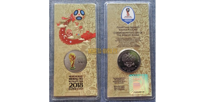 25 рублей 2018 г. Кубок Чемпионата Мира, цветная - второй выпуск