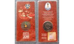 25 рублей 2018 г. Эмблема Чемпионата Мира, цветная - первый выпуск