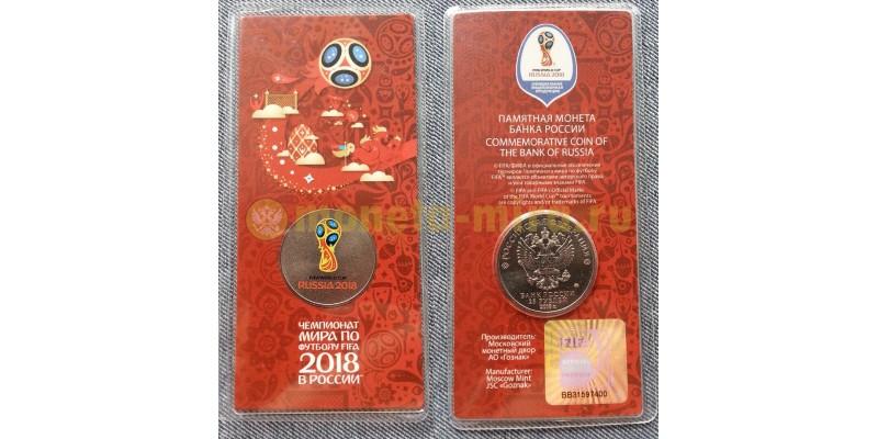 25 рублей - эмблема ЧМ по футболу 2018 года (цветная первый выпуск)