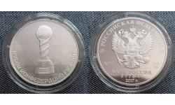 3 рубля 2017 г. Кубок Конфедераций, серебро 925 пр.
