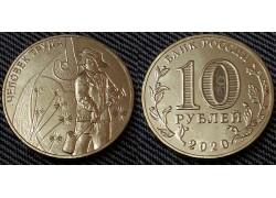 10 рублей 2020 г. Металлург, серия Человек труда