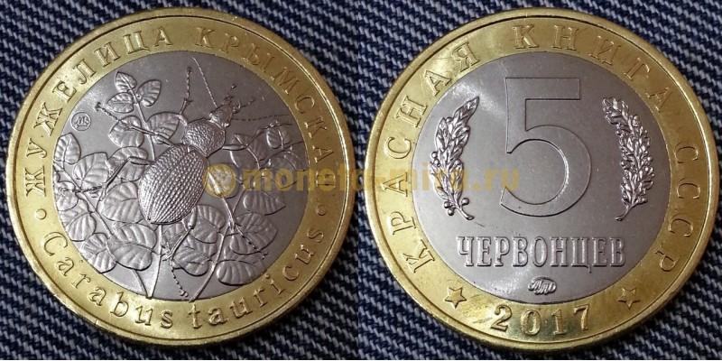 Жетон 5 червонцев 2017 Красная книга СССР - Жужелица Крымская