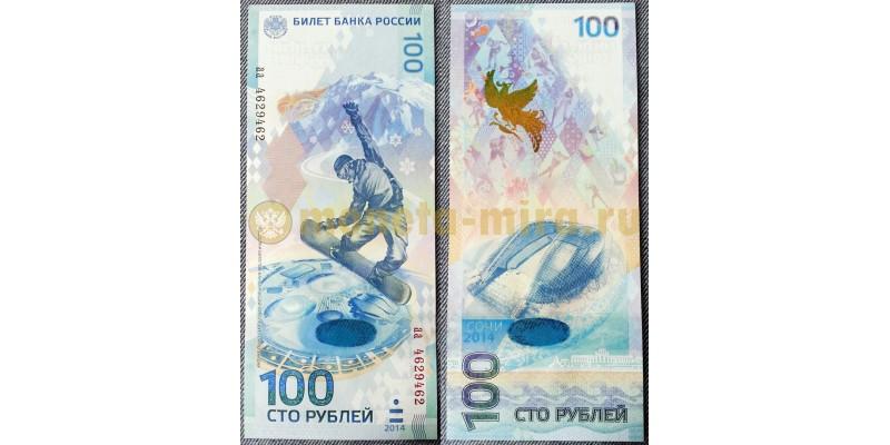 100 рублей 2014 г. Олимпиада в Сочи серия аа