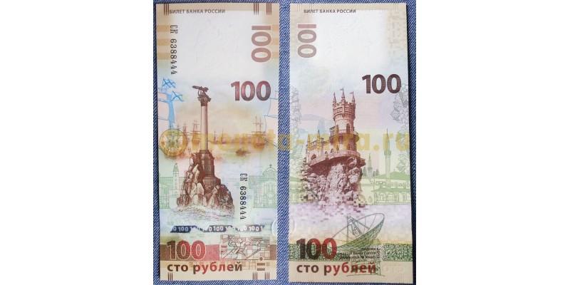 100 рублей 2015 г. Крым и Севастополь серия СК