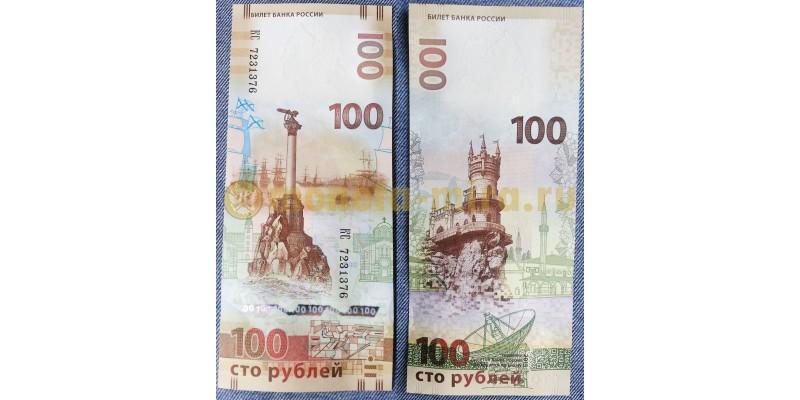100 рублей 2015 г. Крым и Севастополь серия КС