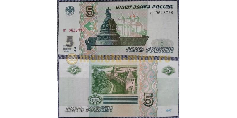 Купюра 5 рублей Банка России 1997 год (пресс)