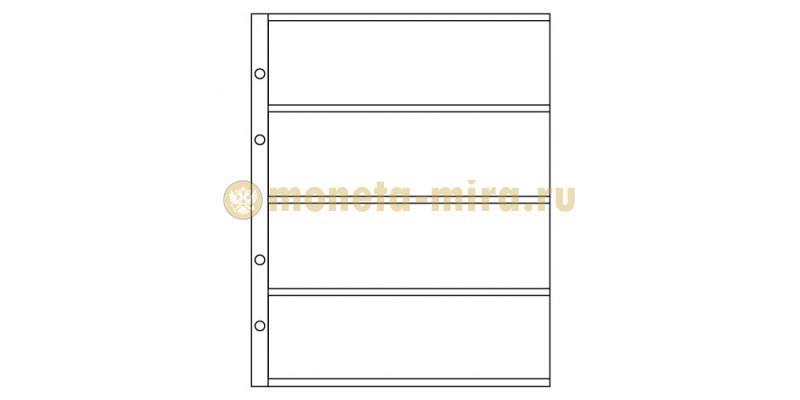 Листы optima для хранения 4-х банкнот