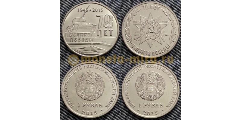 Набор из 2 монет ПМР 1 рубль 2015 г. 70 лет Великой Победе