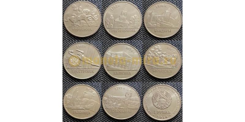 Набор из восьми 1-рублевых монет Приднестровье серия: Города