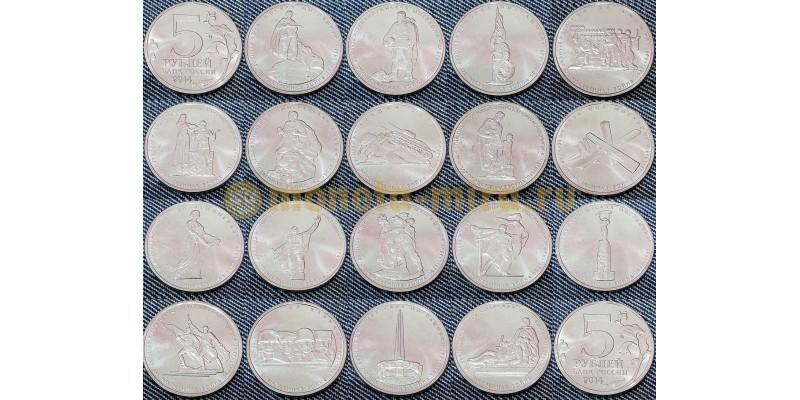 Набор 5 рублевых монет - 70 лет победе в ВОВ - 18 штук