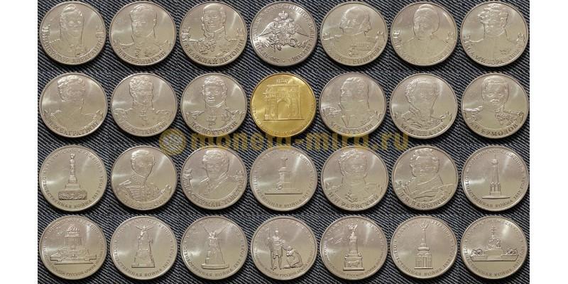 Набор из 28 монет 2,5,10 рублей 2012 г. Серия Бородино